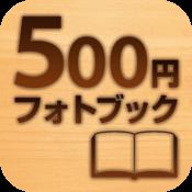 嬉しいinstagram対応iphoneから簡単につくれるネットプリントジャパンの「500円フォトブック」注文してみた
