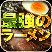 日本で一番旨いラーメン選抜総選挙iphoneアプリ「本当に旨いラーメン」