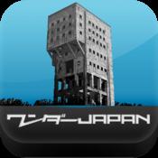 「ワンダーJAPAN」珍スポットやB級グルメは任せたiPhoneアプリ