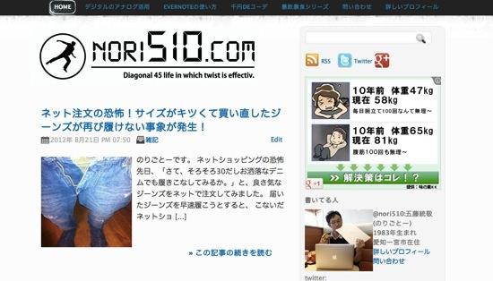お知らせ nori510.comのPCテーマ変更しました