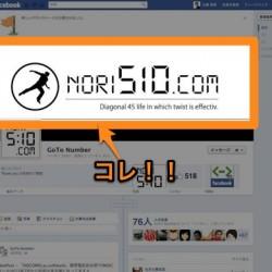 Facebook Pageタイムライン カバー画像のサイズ