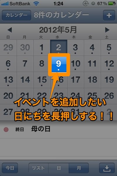 Skitched 20120502 101223