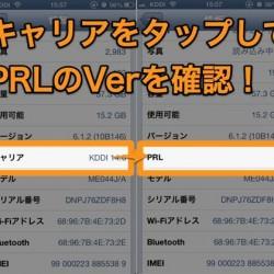 ○問題改善 auのiPhone5の人は必ず「PRL」をVer.6に更新を