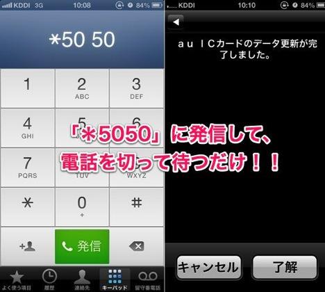 auのiPhone5の不安定な電波を改善する為「PRL」をVer.7に更新を