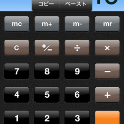 iPhoneの計算機って、当たり前にコピーとペースト出来るんですね。