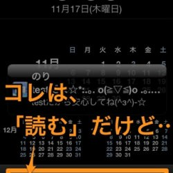iOS5 教えて。iPhoneのロック画面からホームボタンダブルクリックでロック解除の文言が変わる件について。