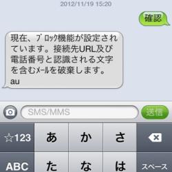 auユーザーはチェック必須Cメール(SMS)で「URL」や「電話番号」付きメールが届かない?
