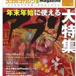 お知らせ アップス.jpさん発刊の「スマホマガジン4号」に記事を書かせて頂きました