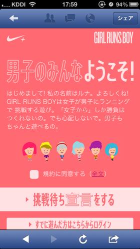 女子vs男子のラン対決WEBアプリ「GIRL RUNS BOY」がナイキよりリリース
