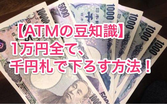 ATMの豆知識 千円札10枚で一万円を引き出す方法
